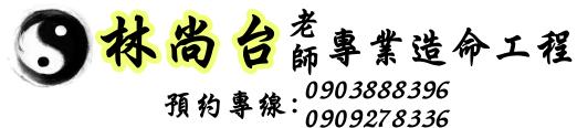 高雄算命 林尚台老師 專業造命工程